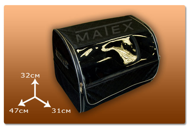 Автоорганайзеры компании MATEX